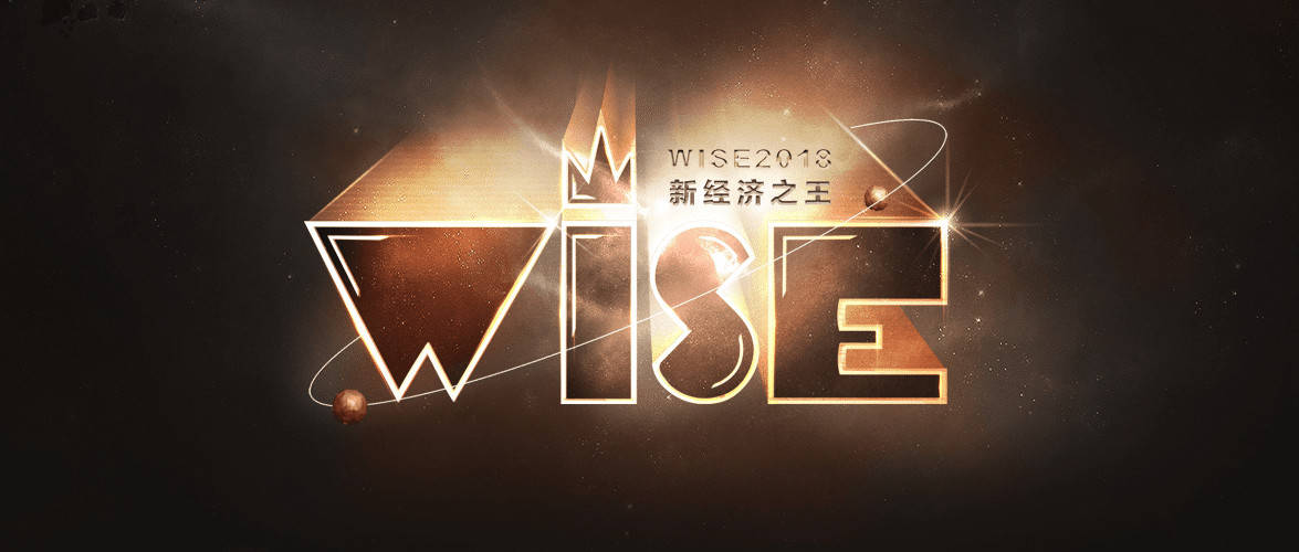 Wise 2018 Business Conference