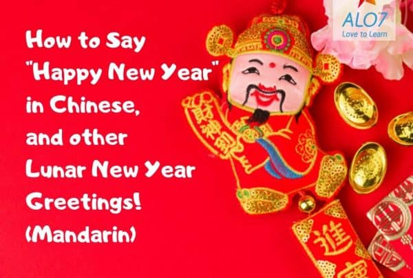 How To Say Happy New Year In Chinese, And Other Chinese New Year Greetings! (mandarin) (1)